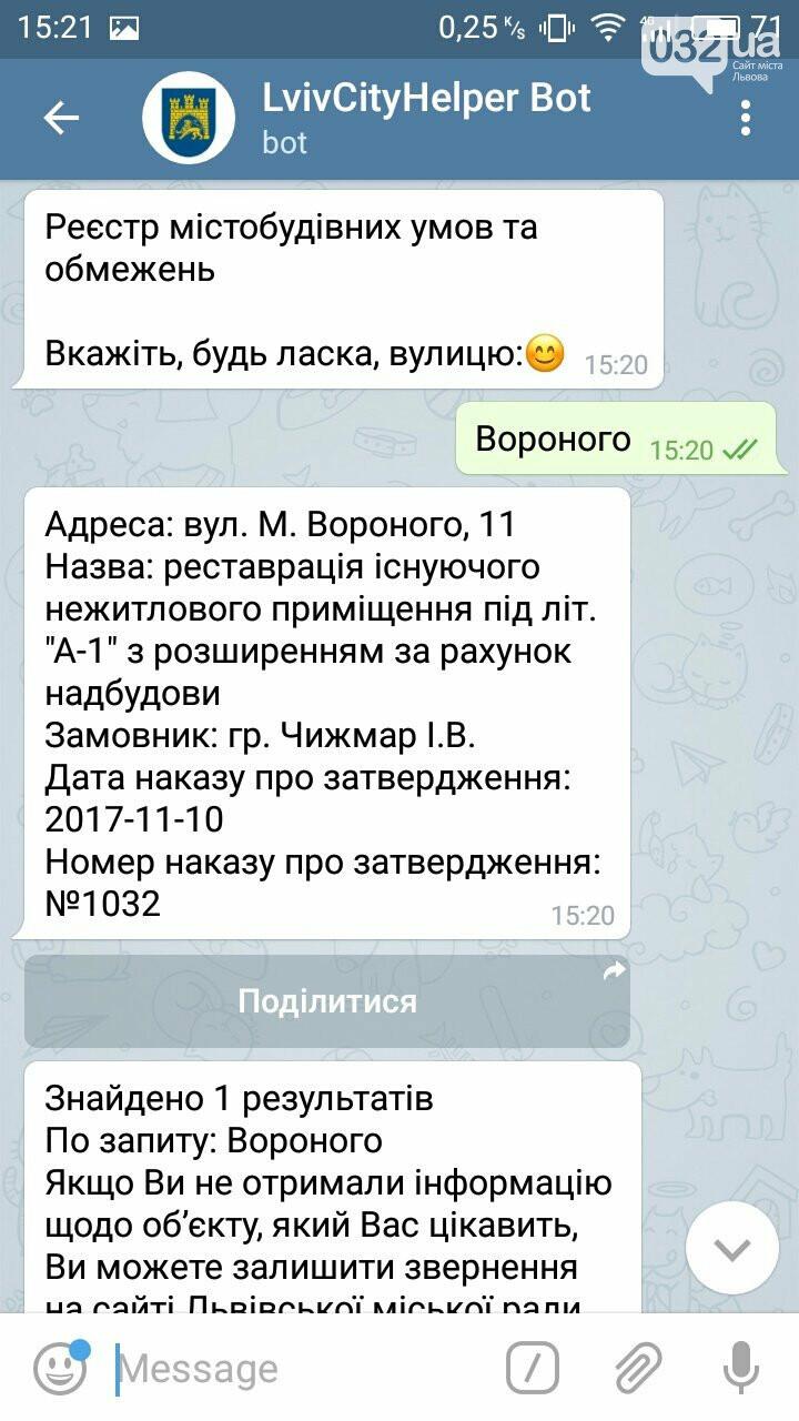 Для Львова створили Telegram-бот: як він працює, фото-8