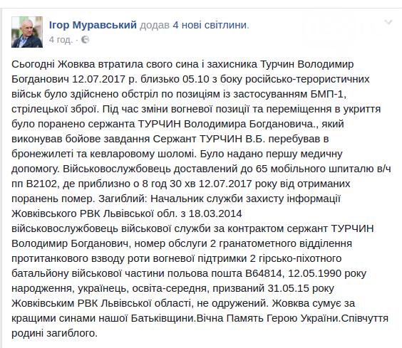 У зоні АТО загинув 27-річний мешканець Жовкви, фото-1