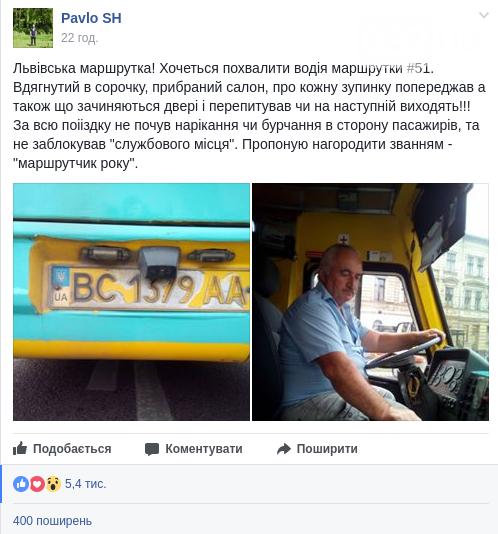 Львів'яни у соціальних мережах нахвалюють водія маршрутки, фото-2