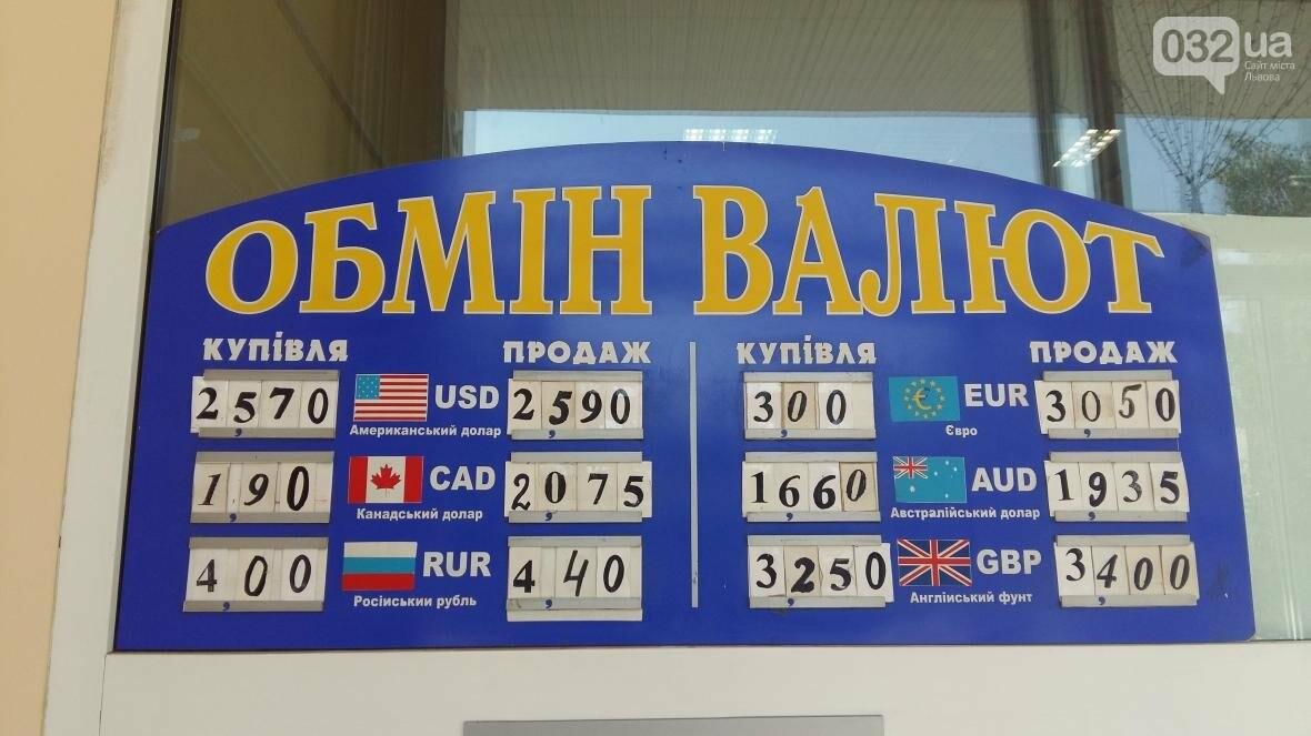 Скільки коштує долар та євро у Львові: актуальний курс валют станом на 3 серпня (ФОТО), фото-1