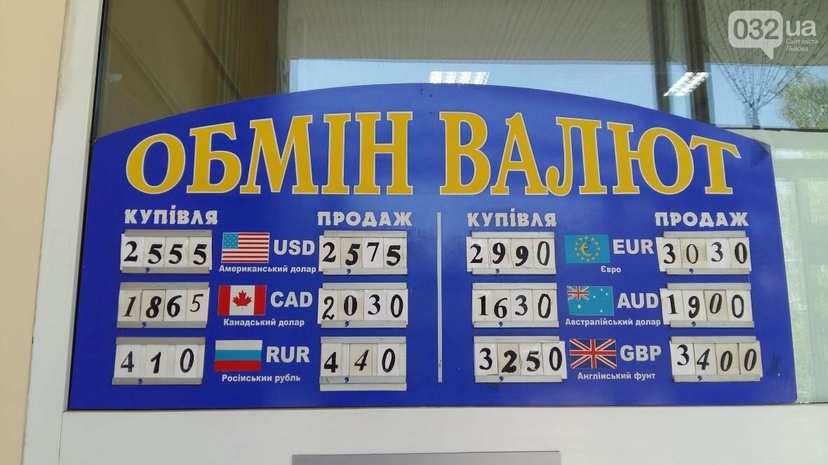Скільки коштує долар та євро у Львові: аткуальний курс валют станом на 9 серпня (ФОТО), фото-1