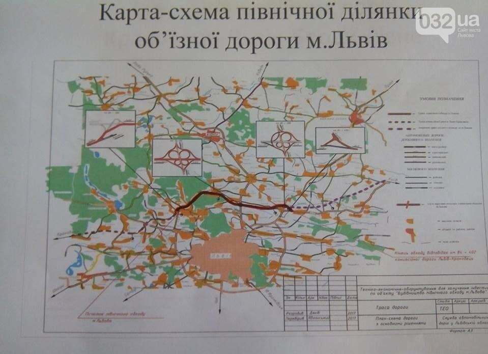 Стало відомо, з чого складатиметься Північна об'їзна дорога Львова, фото-1