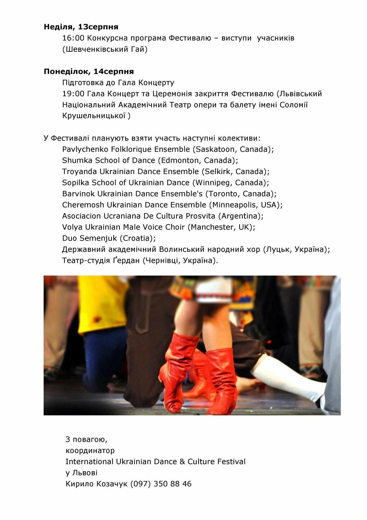 Як у Львові відкрили Міжнародний фестиваль українського танцю та культури: фоторепортаж, фото-13