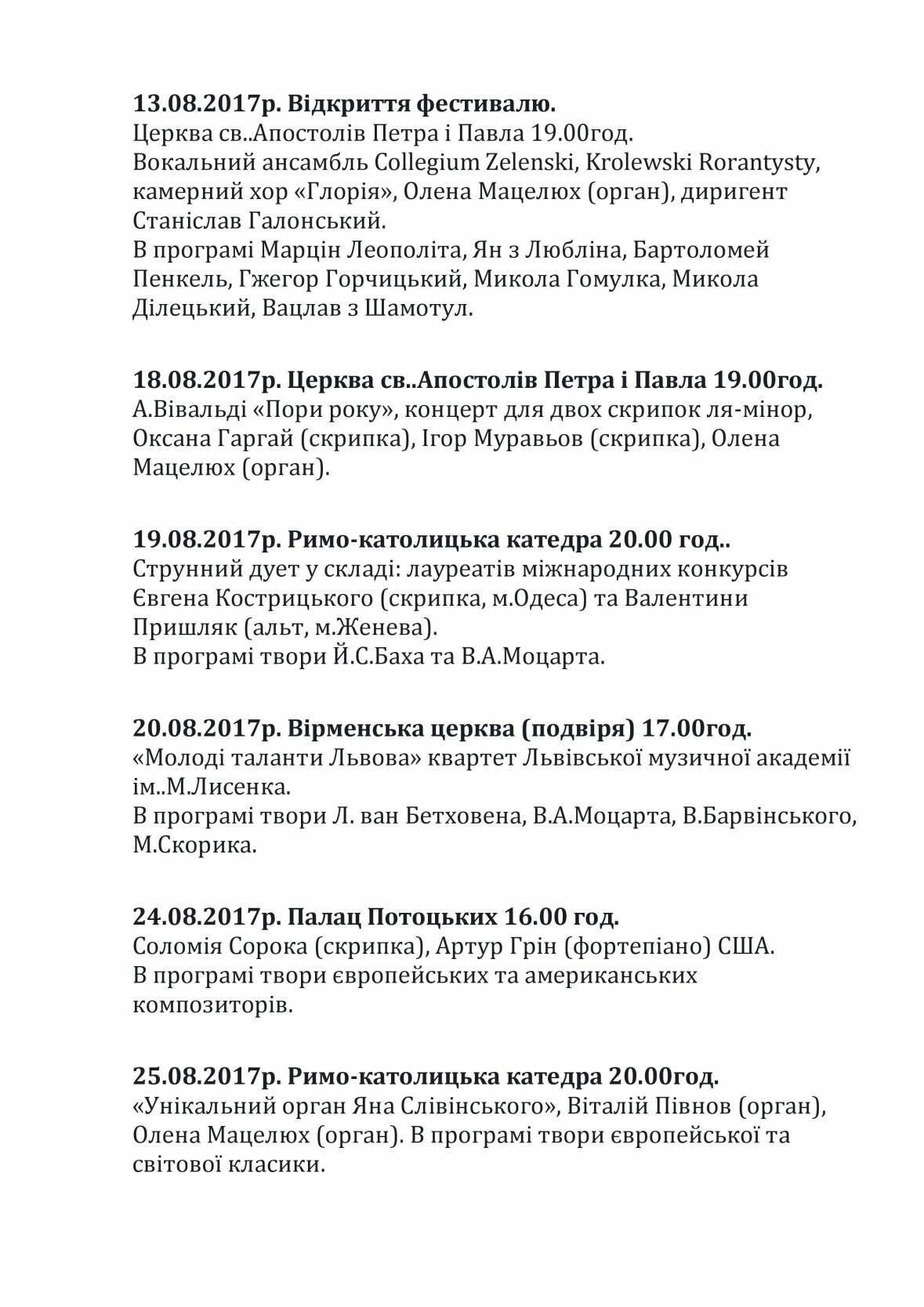 Сьогодні стартує фестиваль «Музика в старому Львові»: програма, локації і вартість квитків , фото-1