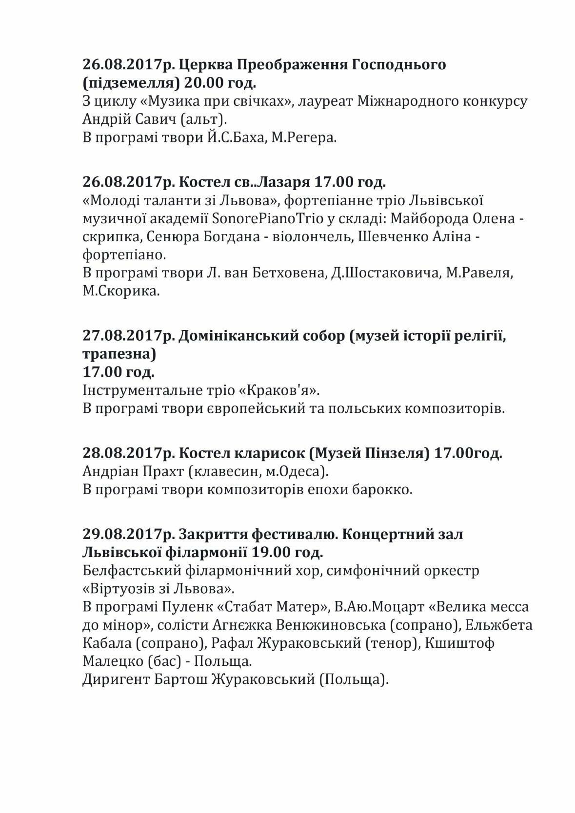 Сьогодні стартує фестиваль «Музика в старому Львові»: програма, локації і вартість квитків , фото-2
