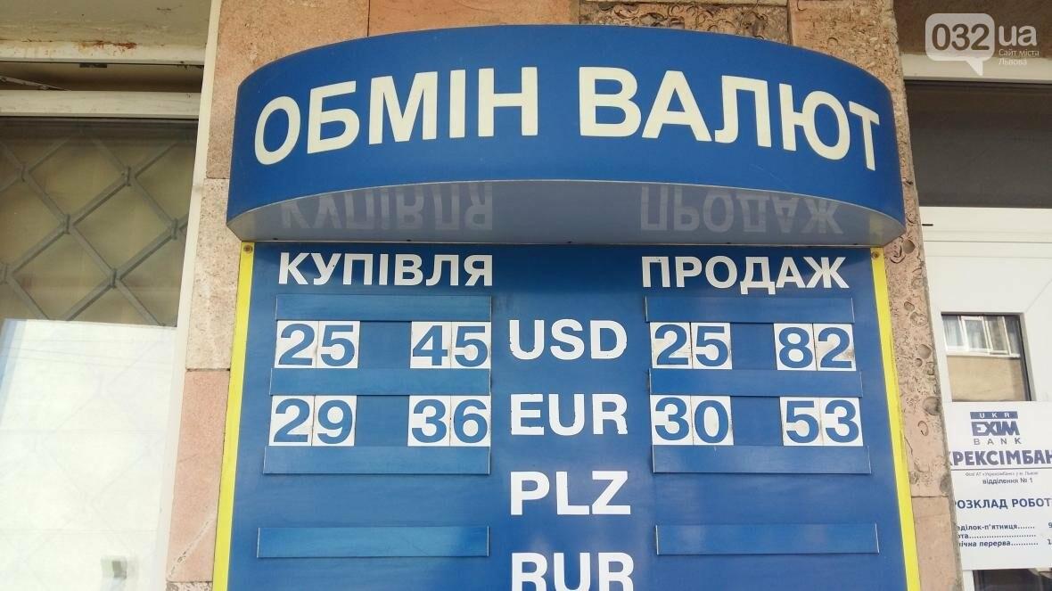 Скільки коштує долар та євро у Львові: актуальний курс валют станом на 16 серпня (ФОТО), фото-1