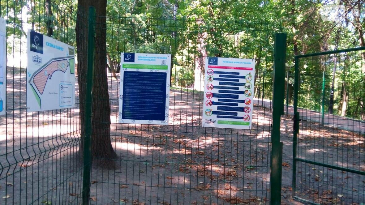 Як діє унікальний львівський Dog-парк із тренажерами (ФОТО), фото-2