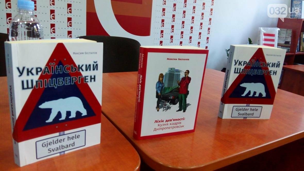 «Подорожі, про які не можна не писати»: у Львові презентували книгу Максима Беспалова, фото-1