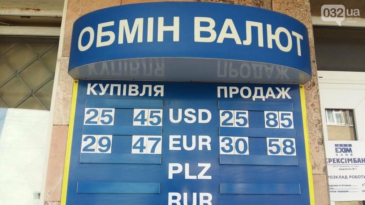 Скільки коштує долар та євро у Львові: актуальний курс валют станом на 17 серпня (ФОТО), фото-1