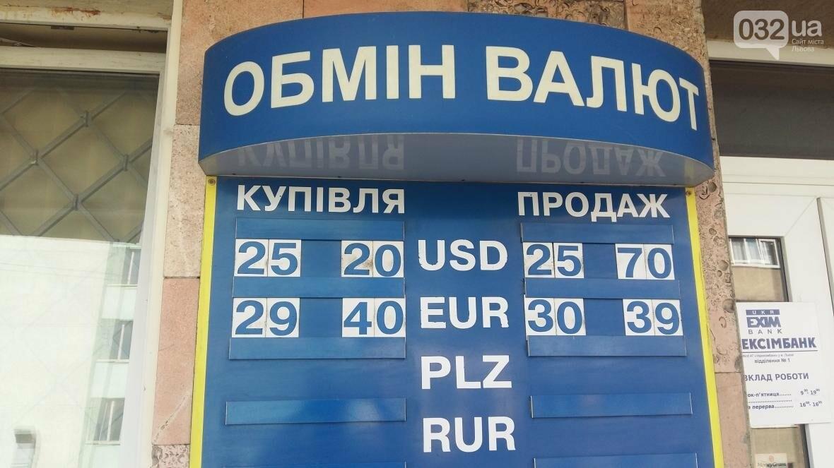 Скільки коштує долар та євро у Львові: актуальний курс валют станом на 19 серпня (ФОТО), фото-2