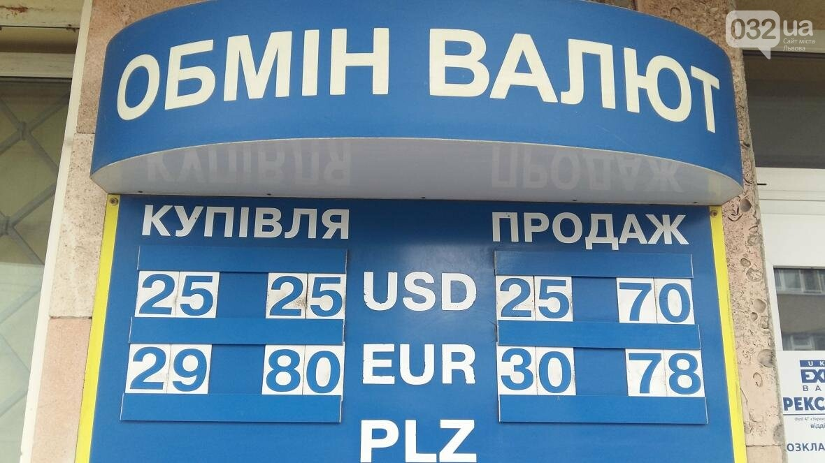 Скільки коштує долар та євро у Львові: актуальний курс валют станом на 28 серпня (ФОТО), фото-2