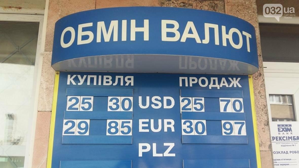 Скільки коштує долар та євро у Львові: актуальний курс валют станом на 29 серпня (ФОТО), фото-2