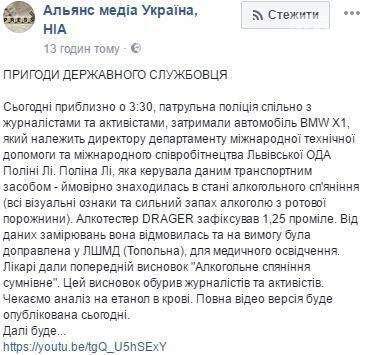 Посадовця Львівської ОДА звинуватили у керуванні автівкою напідпитку, фото-1