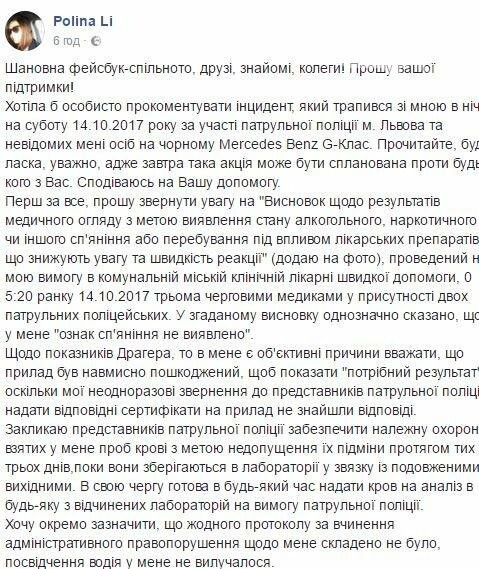 Посадовця Львівської ОДА звинуватили у керуванні автівкою напідпитку, фото-2