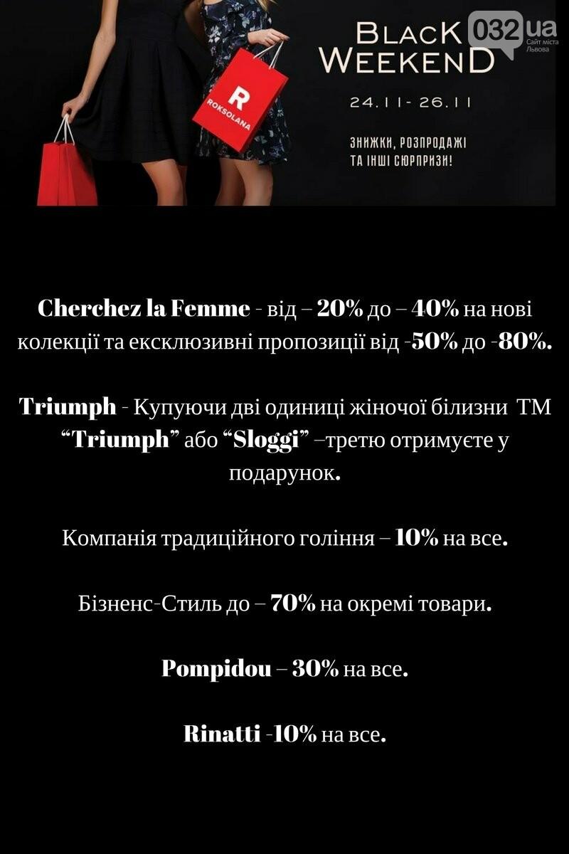 """Чорна п ятниця"""" у Львові  які знижки чекають на львів ян сьогодні ... 338d54dc4f2d2"""