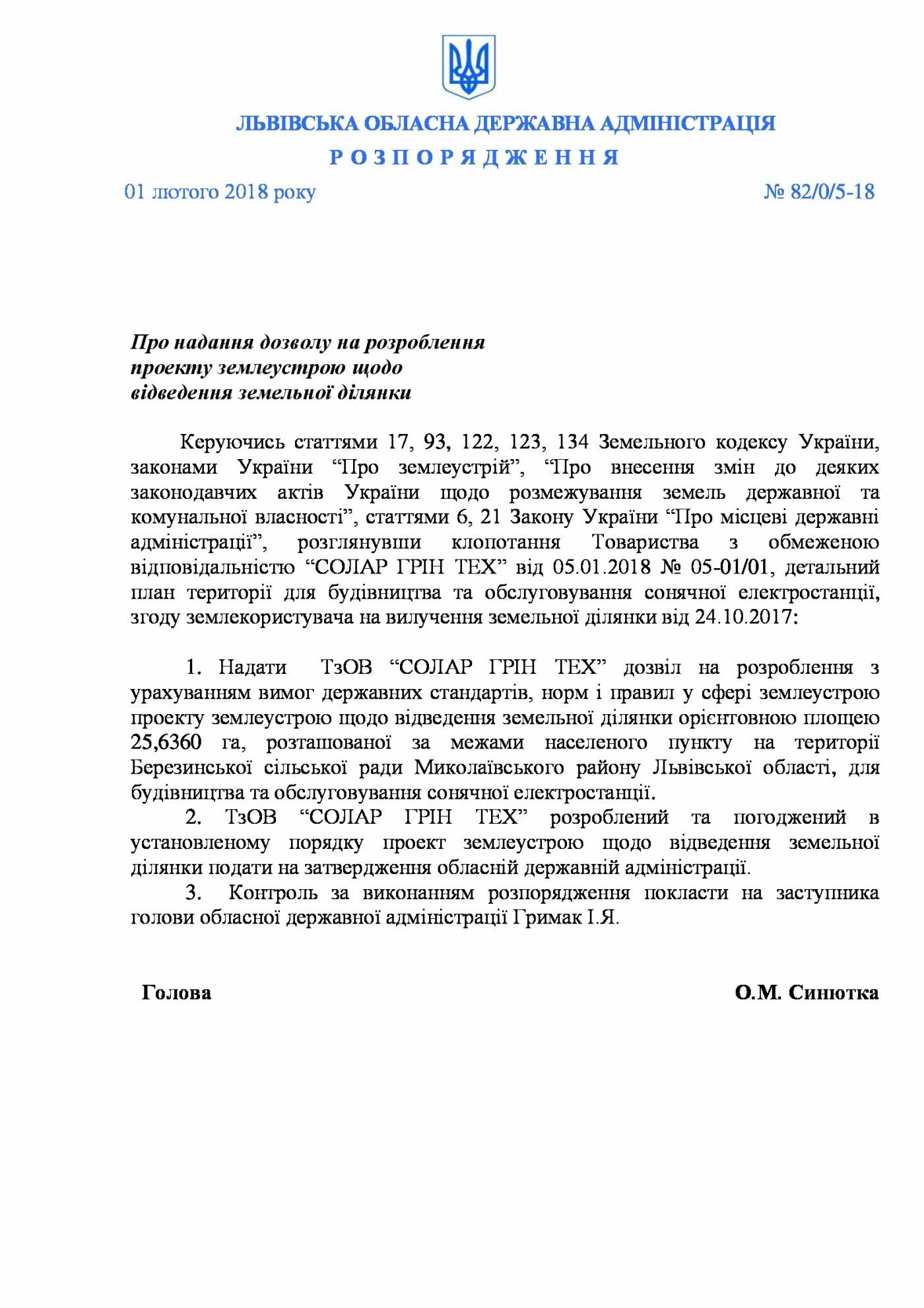 Фірми Дубневичів отримали більше 50 га землі на Львівщині з дозволу Синютки, фото-1