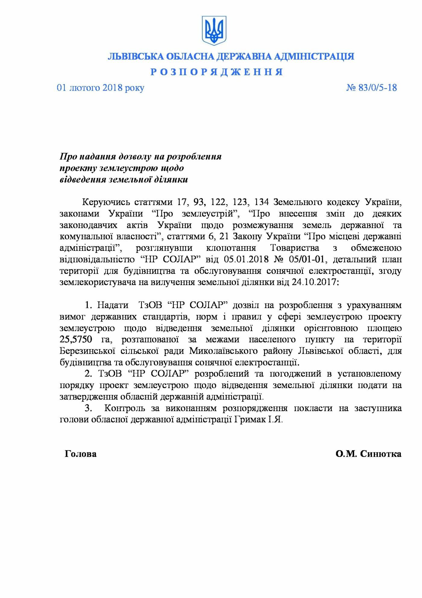 Фірми Дубневичів отримали більше 50 га землі на Львівщині з дозволу Синютки, фото-2