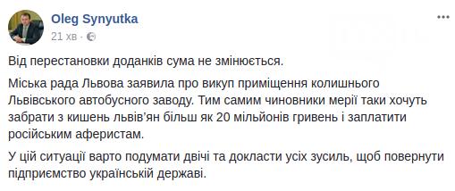 """""""Чиновники мерії хочуть заплатити російським аферистам"""", - Синютка про ЛАЗ, фото-1"""