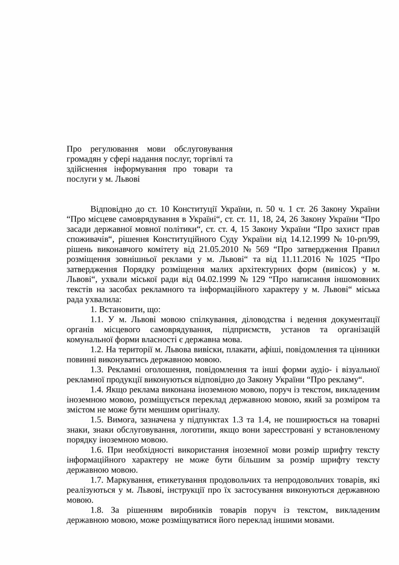У ЛМР зобов'язали обслуговувати клієнтів закладів харчування і торгівлі українською мовою, фото-1