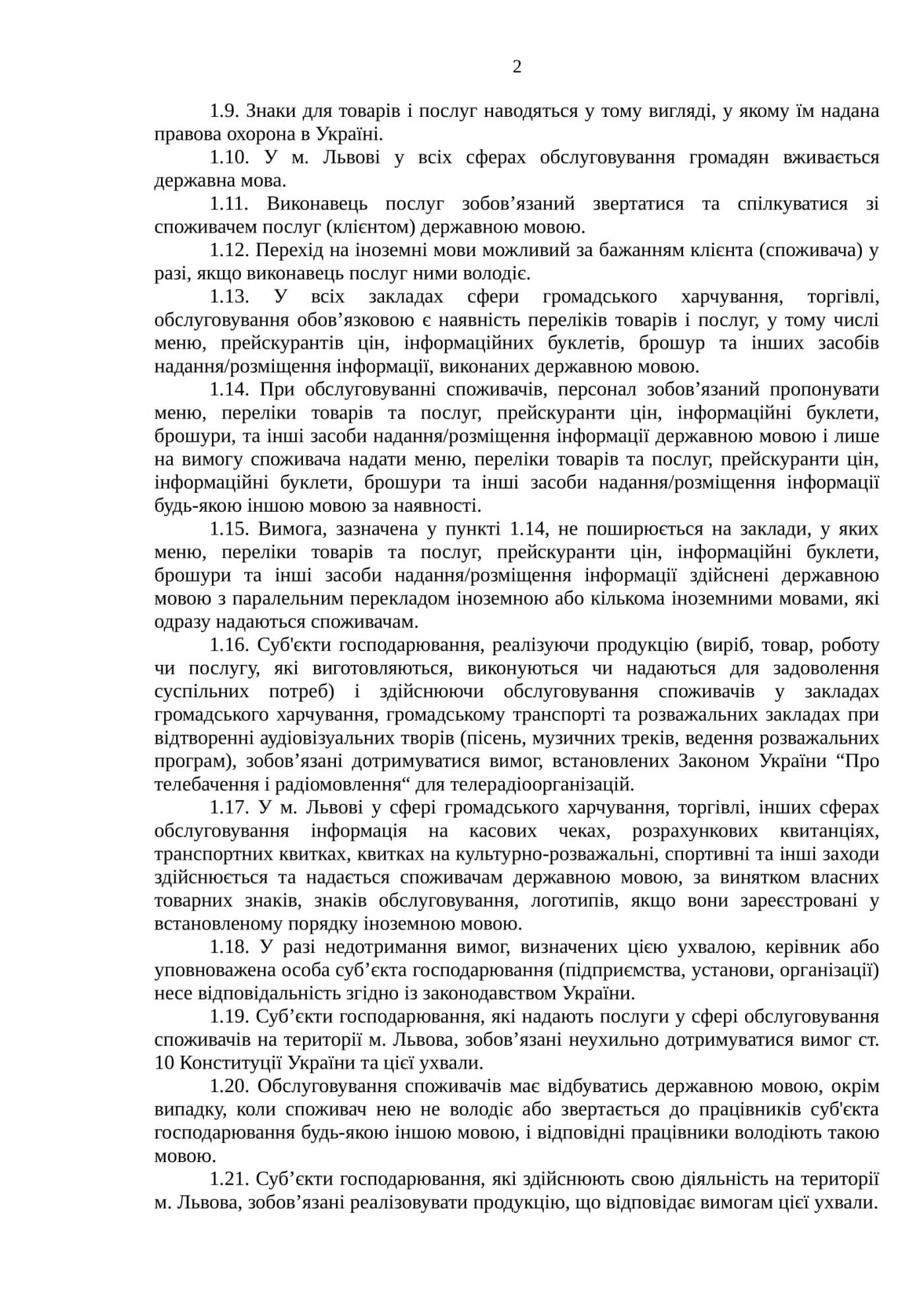 У ЛМР зобов'язали обслуговувати клієнтів закладів харчування і торгівлі українською мовою, фото-2