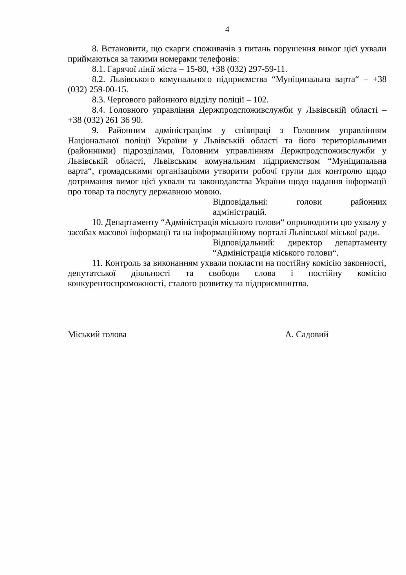 У ЛМР зобов'язали обслуговувати клієнтів закладів харчування і торгівлі українською мовою, фото-4