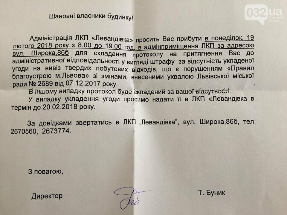 У Львові почали штрафувати мешканців, які не уклали договір про вивезення сміття, фото-1