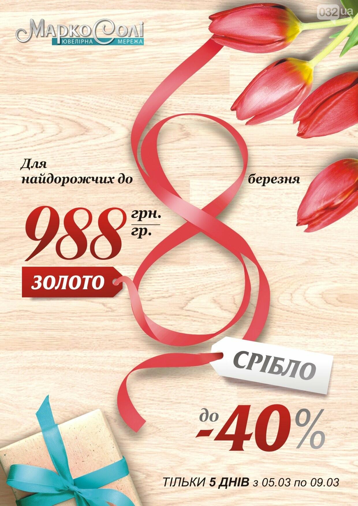 Топ ідеї до свята Весни у Львові - 032.ua 4ee245313ab5d