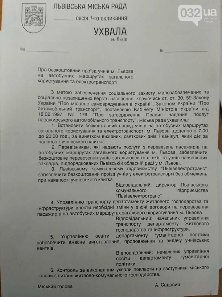 Фото: Ігор Телішевський, Фейсбук