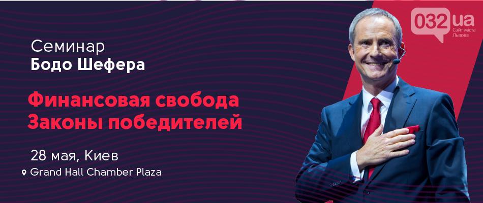 Всесвітньо відомий фінансовий консультант Бодо Шефер у Києві, фото-1