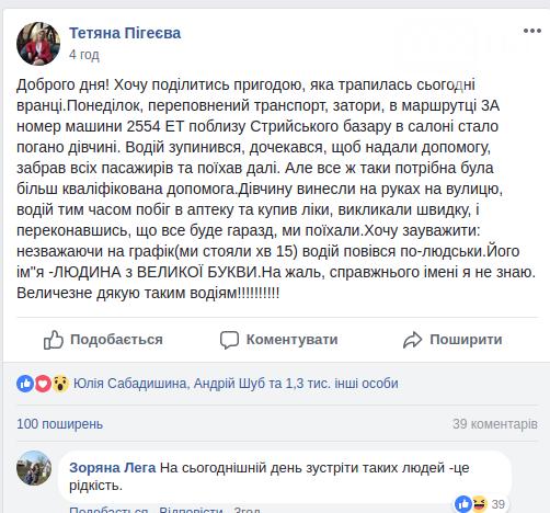 5 новин про Львів і львів'ян, які ви могли проспати , фото-3