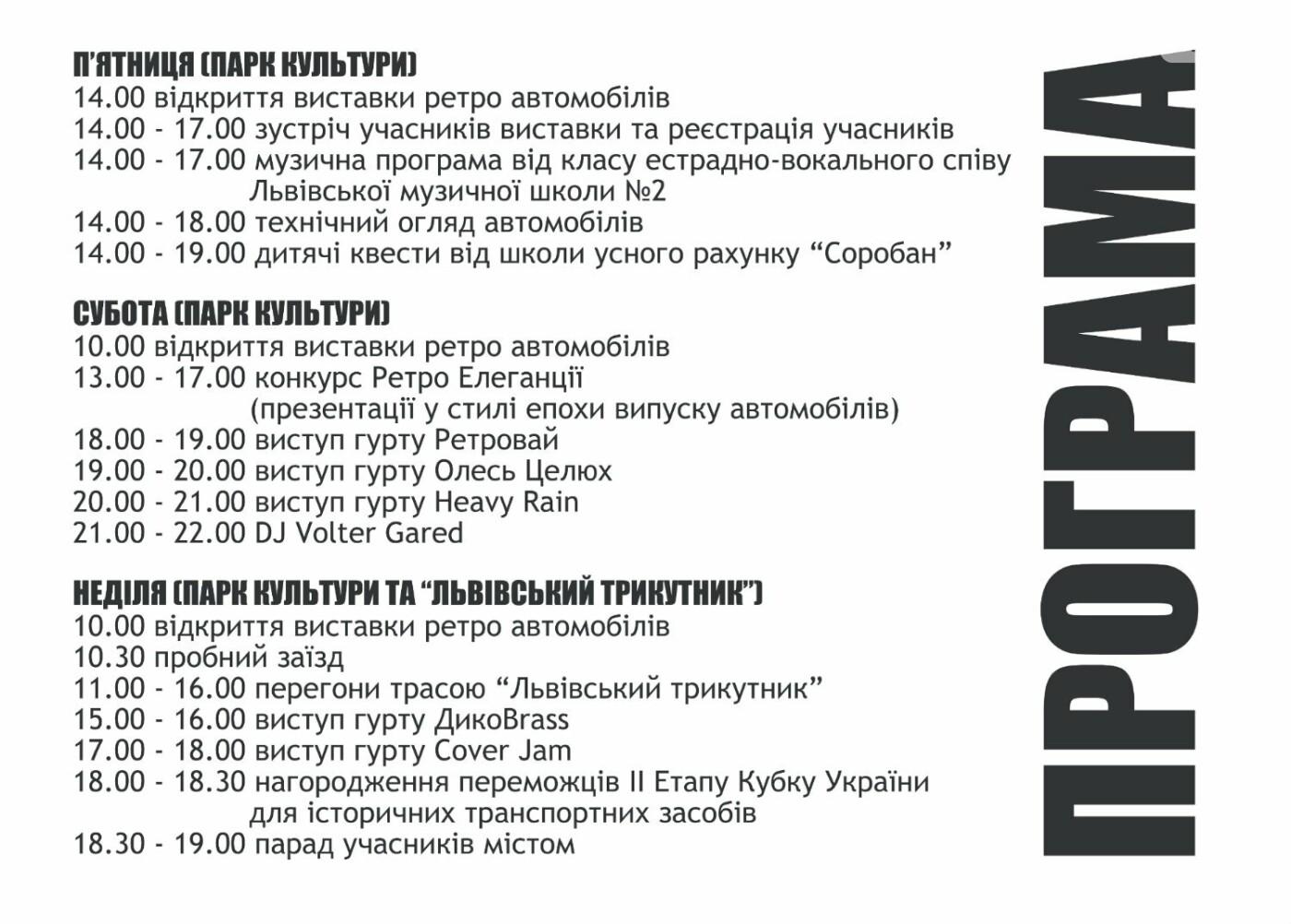 У Львові відбудеться виставка і перегони ретро-автомобілів. Програма, фото-1