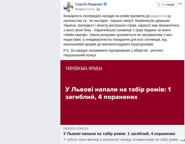 Колега Сергія Лещенка -- Ірина Подоляк також не лишилася осторонь подій bec59e6fa2e02