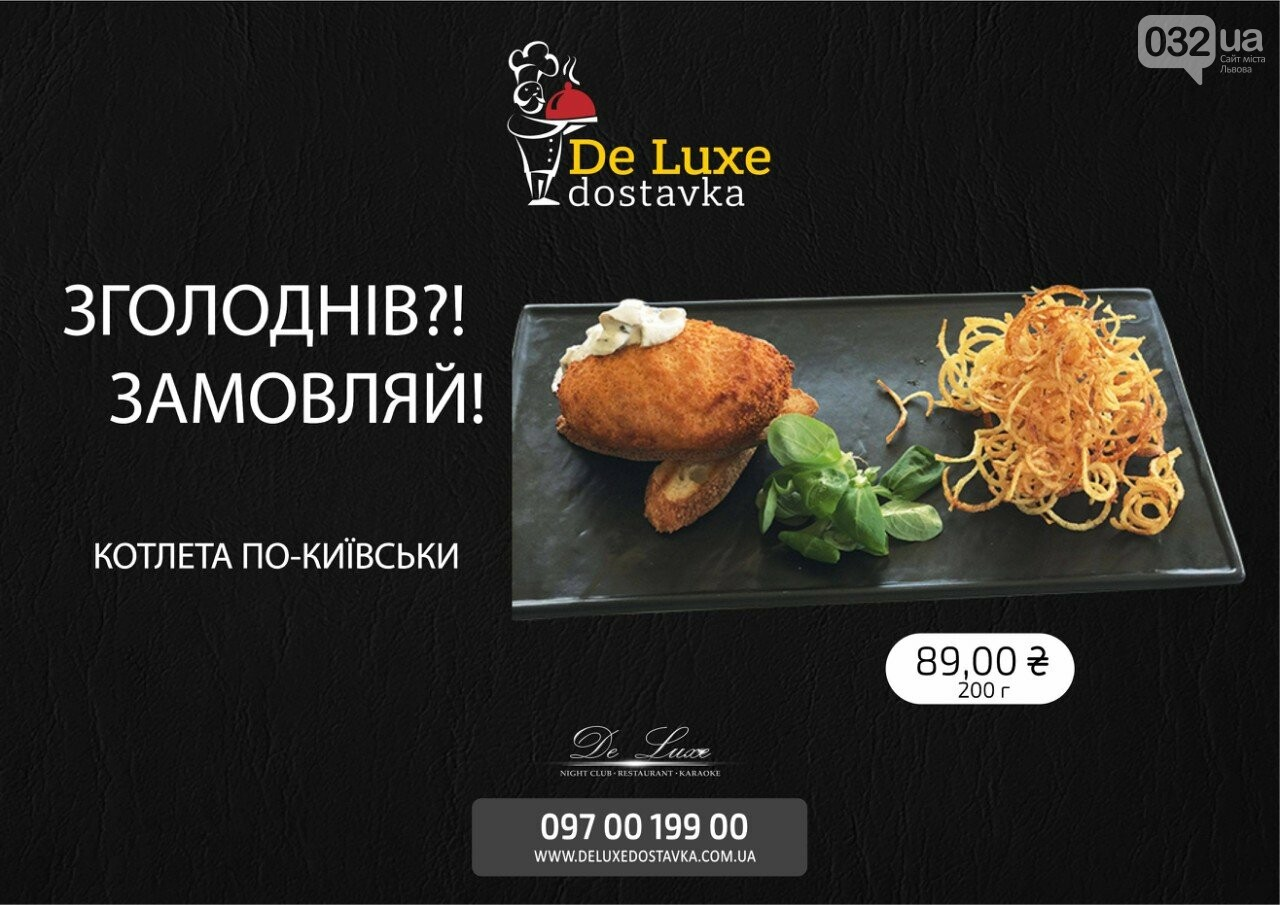 Доставка їжі та напоїв у Львові: актуальні номери та інформація, фото-105