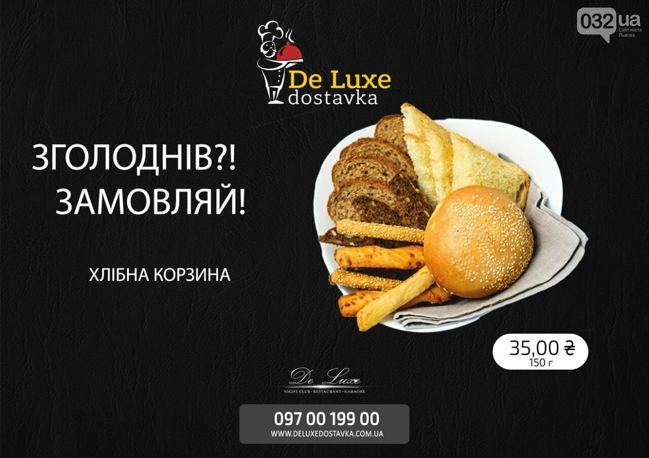 Доставка їжі та напоїв у Львові: актуальні номери та інформація, фото-122