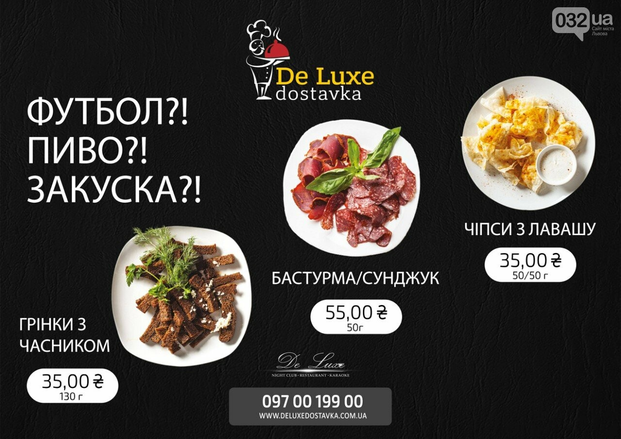 Доставка їжі та напоїв у Львові: актуальні номери та інформація, фото-124