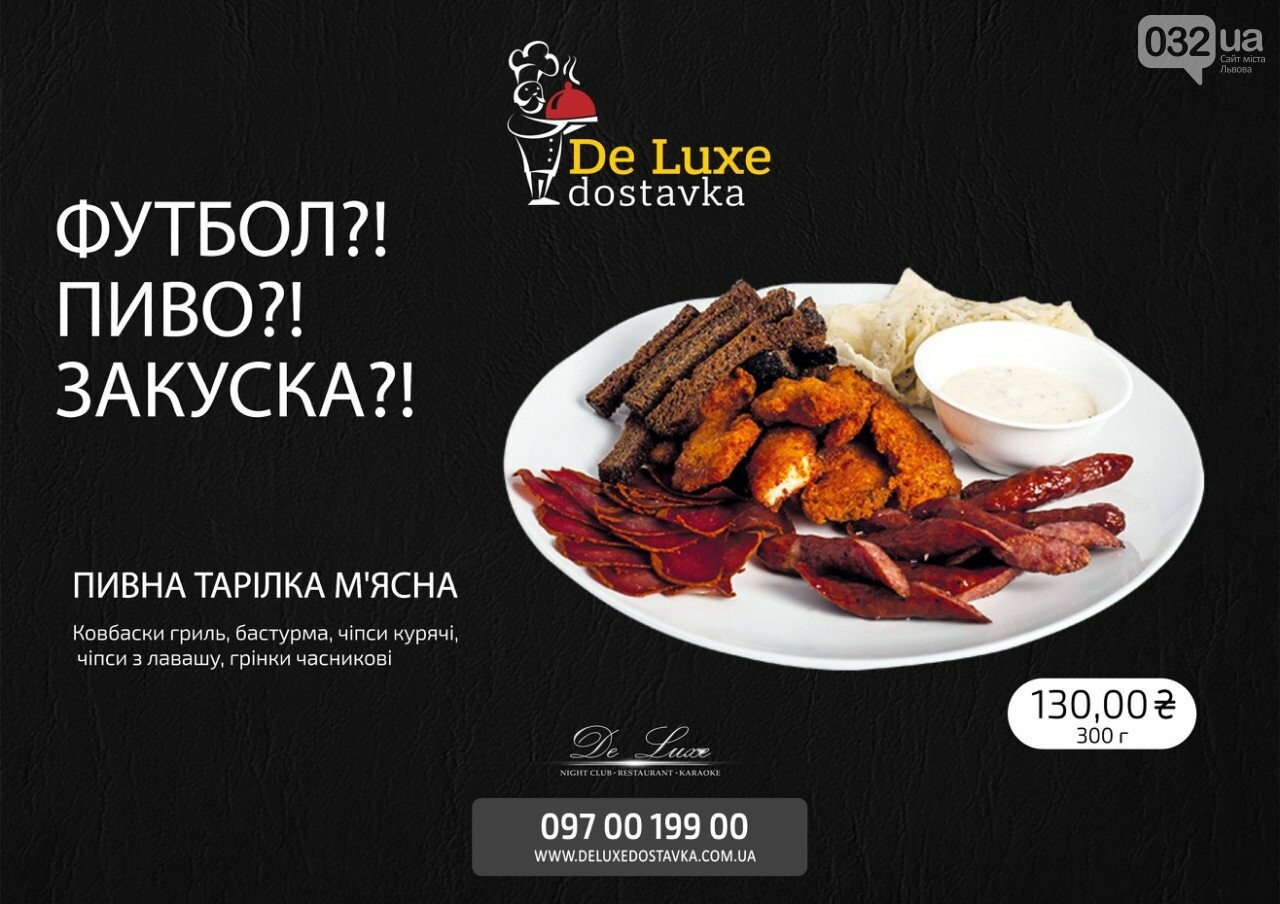 Доставка їжі та напоїв у Львові: актуальні номери та інформація, фото-120