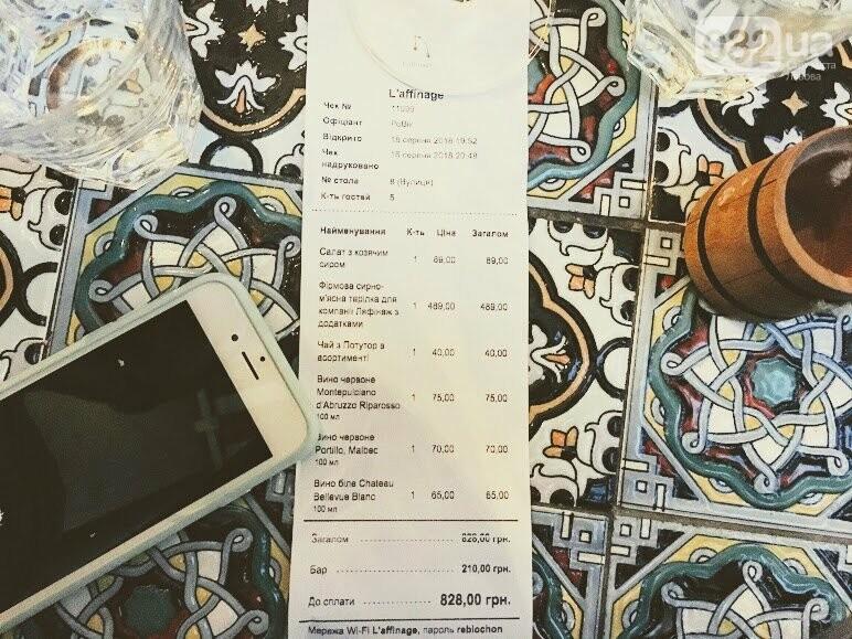 """Ресторан """"Ляфінаж"""" у центрі Львова:  скільки коштує тут поїсти, фото-20"""