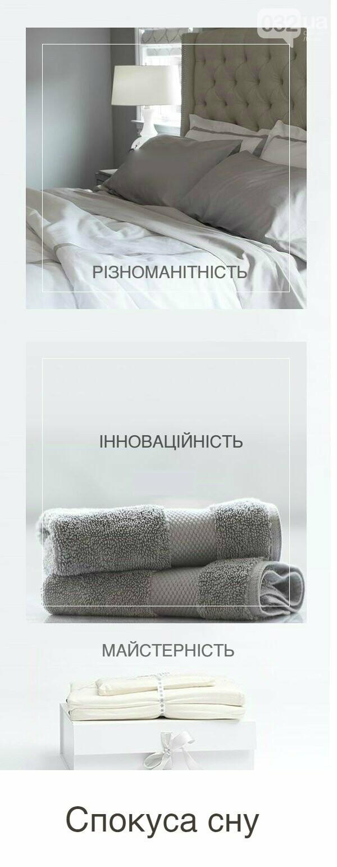 Мережа магазинів «Спокуса сну» знає всі тонкощі текстильного дизайну. В  асортименті магазину є скатертини b338c168de3bd