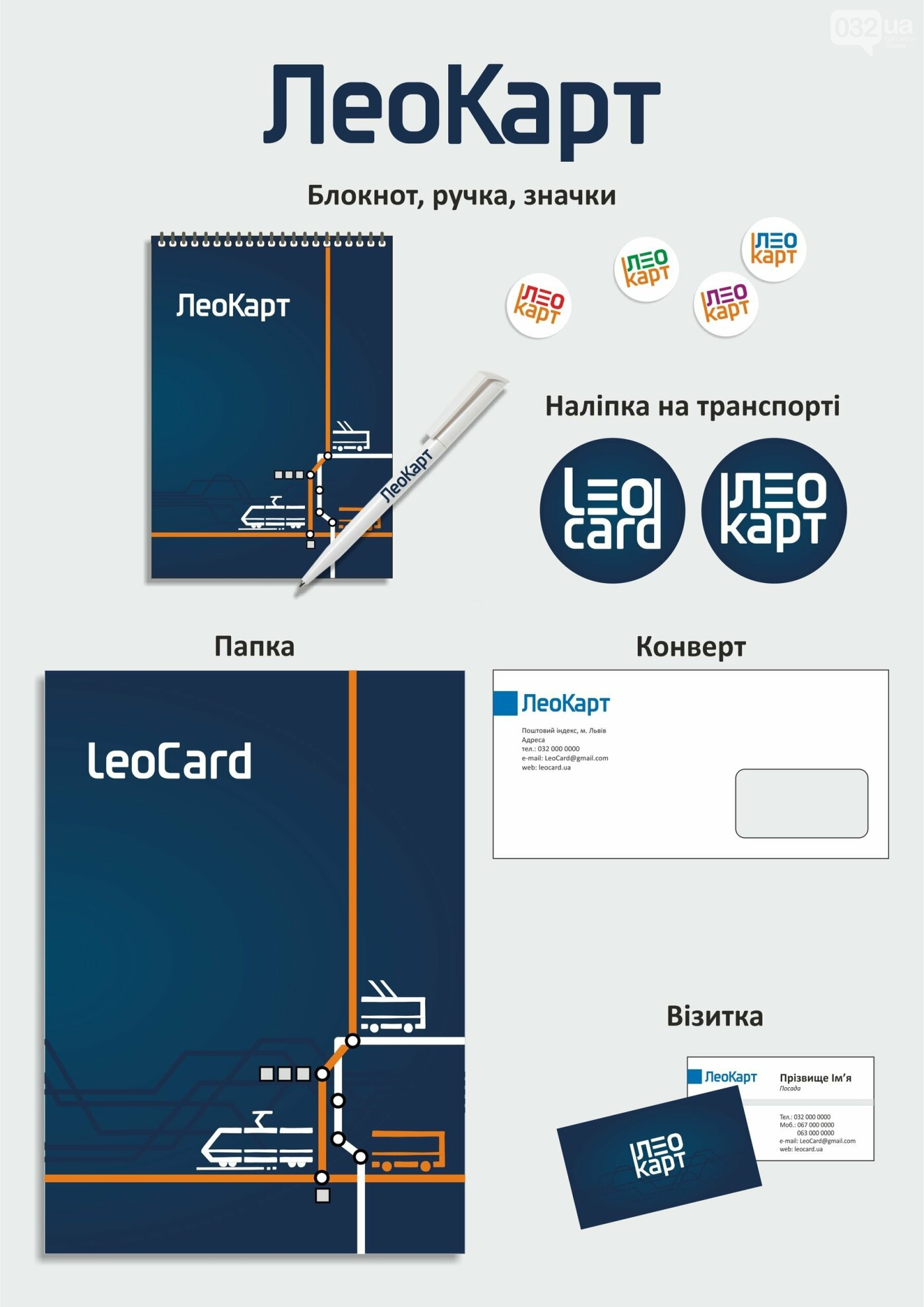 """Все буде """"Leo Card"""": як виглядатиме та працюватиме електронний квиток у Львові, - ВІЗУАЛІЗАЦІЯ , фото-2"""