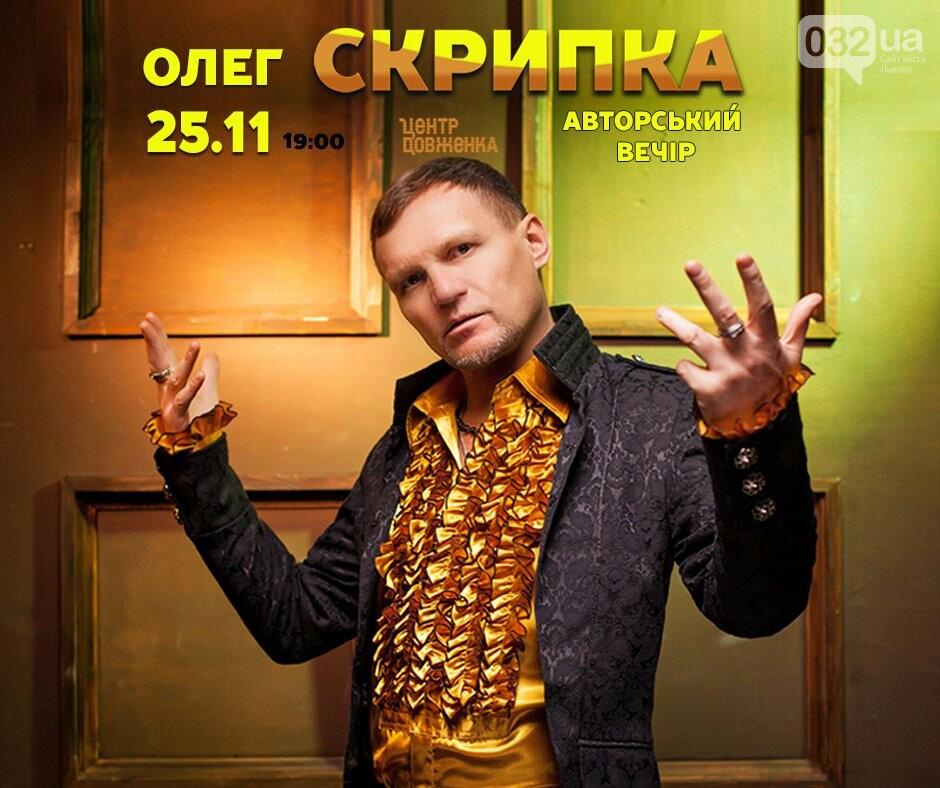 Олег Скрипка: авторський вечір у Львові, фото-1