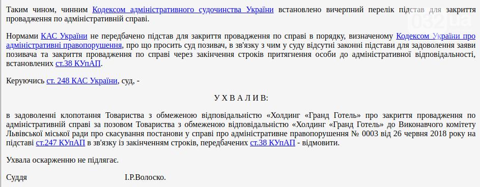 """Суд дозволив депутату Козловському не платити 170 тисяч штрафу за надбудову в """"Гранд готелі"""", фото-2"""
