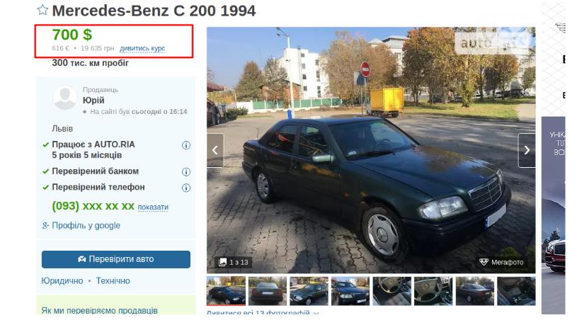 У Львові власники «євроблях» продають свої автомобілі від 600 доларів, фото-4, Всі фото з сайту auto.ria