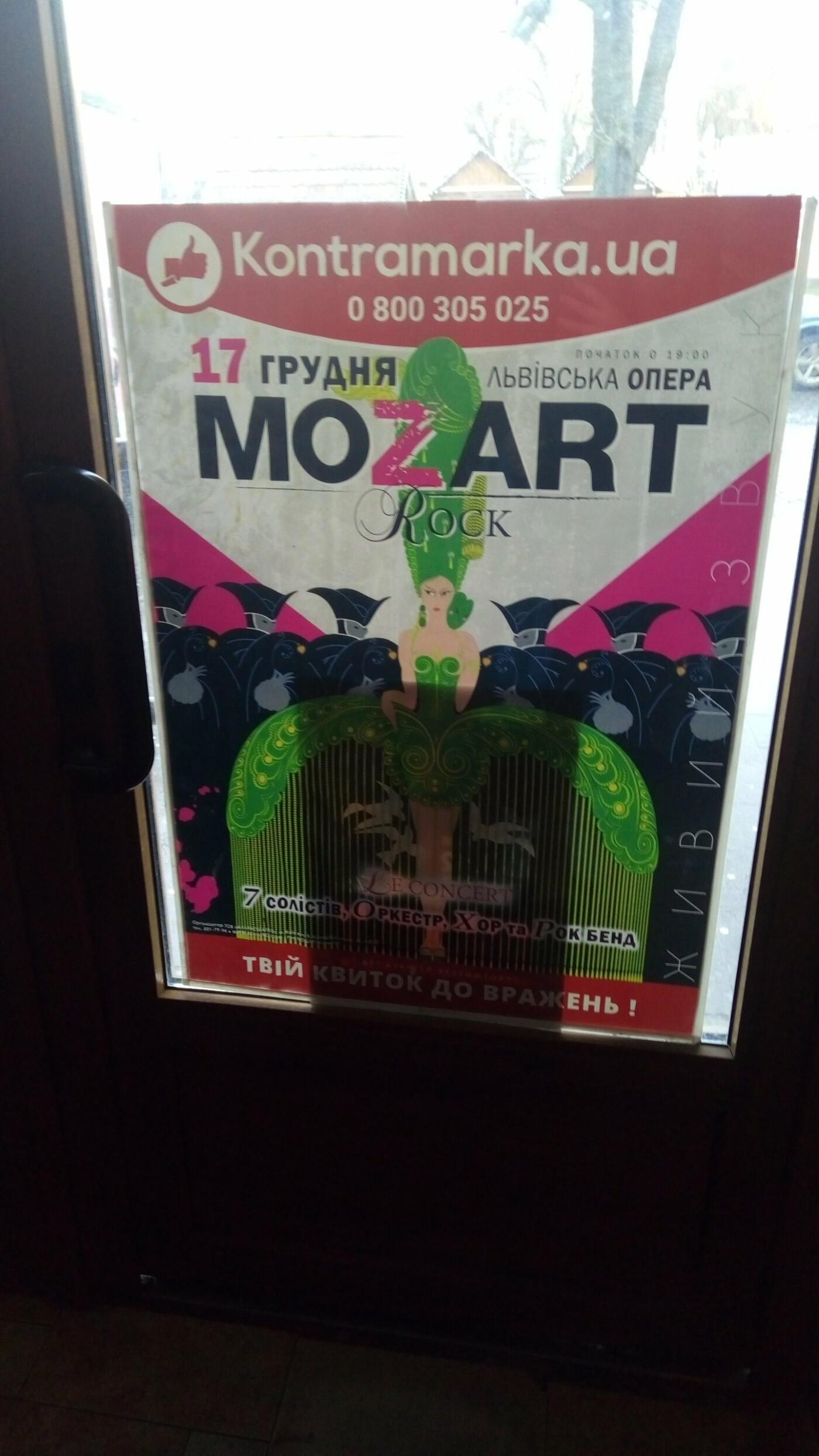 """У Львівській Опері покажуть українську копію рок-опери """"Моцарт"""", учасників якої підозрюють у плагіаті, фото-15"""