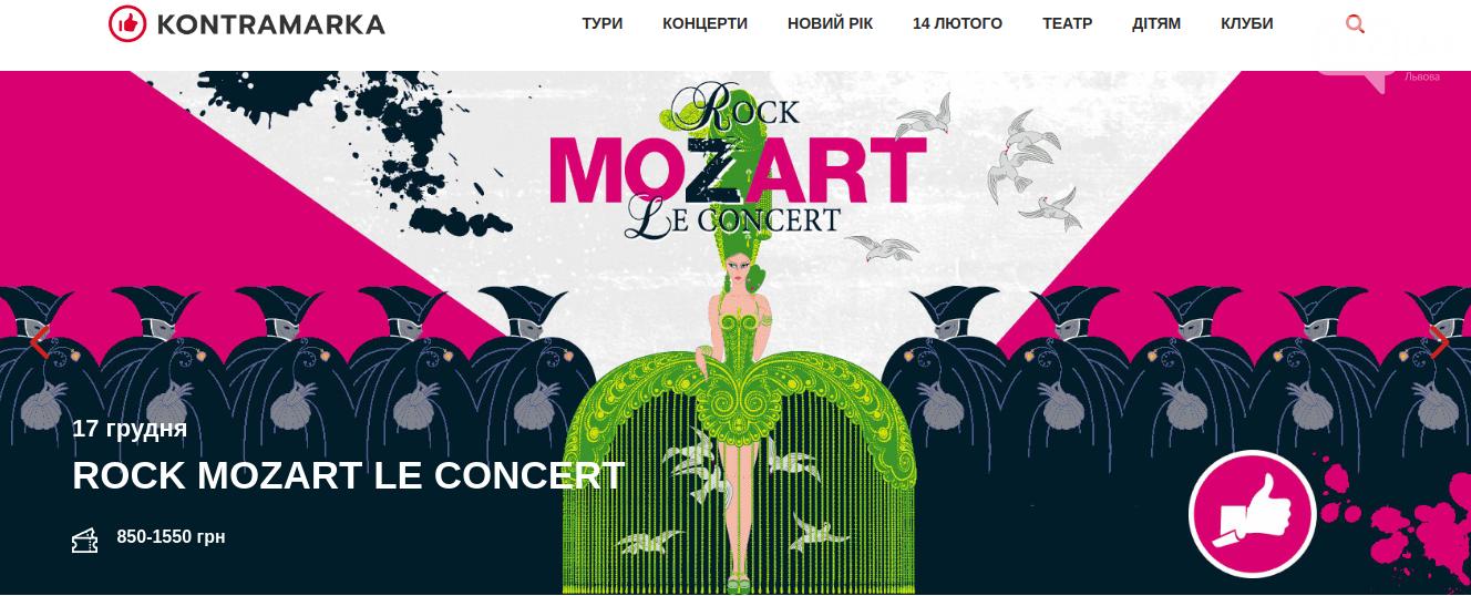 """У Львівській Опері покажуть українську копію рок-опери """"Моцарт"""", учасників якої підозрюють у плагіаті, фото-1"""