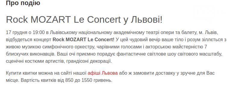 """У Львівській Опері покажуть українську копію рок-опери """"Моцарт"""", учасників якої підозрюють у плагіаті, фото-5"""
