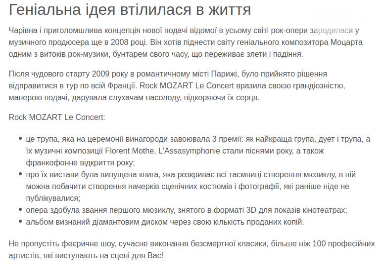 """У Львівській Опері покажуть українську копію рок-опери """"Моцарт"""", учасників якої підозрюють у плагіаті, фото-4"""