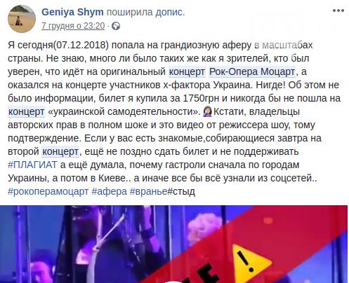 """У Львівській Опері покажуть українську копію рок-опери """"Моцарт"""", учасників якої підозрюють у плагіаті, фото-16"""
