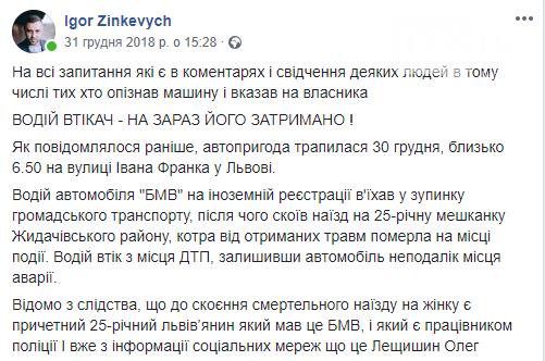 Скріншот зі сторінки Ігоря Зінкевича