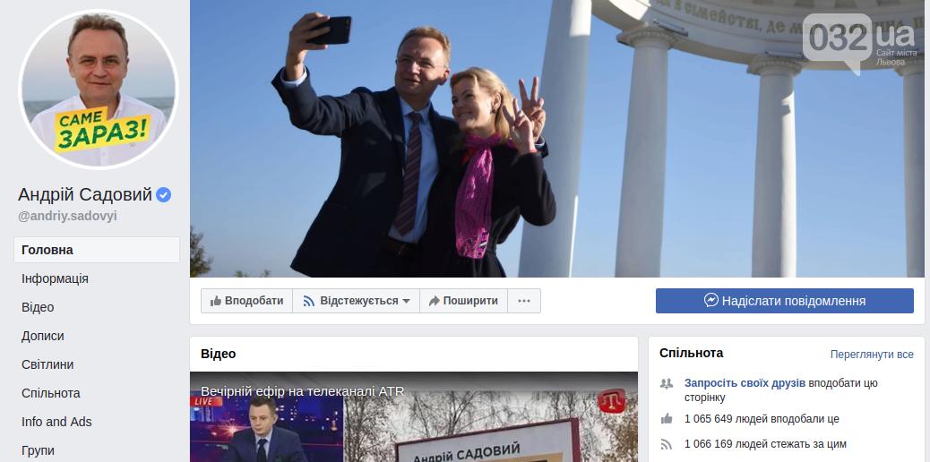 Садовий заполонив соцмережі: як піарять мера Львова у Фейсбуці, фото-1