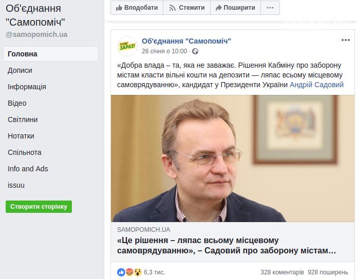 Садовий заполонив соцмережі: як піарять мера Львова у Фейсбуці, фото-2